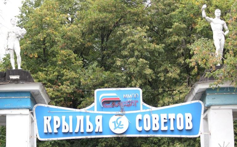 krylya entrance.jpg