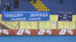 Dynamo Moscow fans with a banner saying 'Russian hockey' and listing the club's many honours.