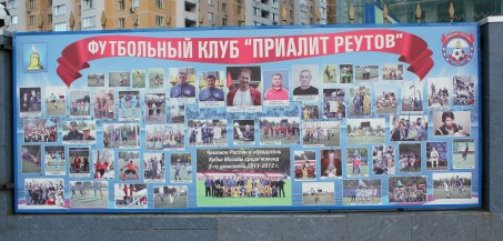 A display tells the story of FC Prialit's brief history at Reutov's Start Stadium.
