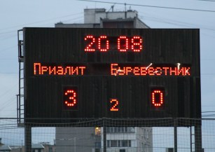 The scoreboard at Prialit Reutov's game at home to Burevestnik Moscow.